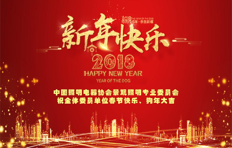 中国照明电器协会景观照明专业委员会祝全体委员单位新年快乐!