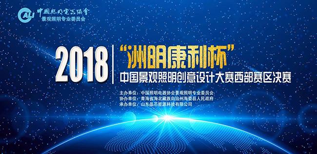 """""""洲明康利杯""""2018中国景观照明创意设计大赛西部赛区决赛完美收官"""