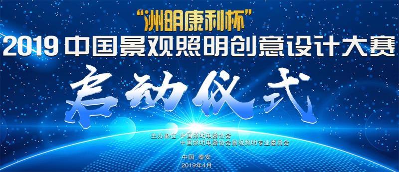 中国景观照明创意设计大赛