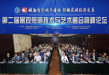 第二届景观照明技术与艺术融合高峰论坛在深圳会展中心成功举办