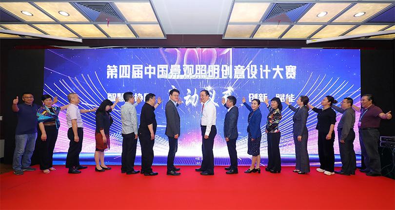 第四届中国景观照明创意设计大赛启动仪式在深圳会展中心成功举办
